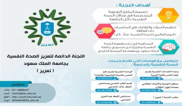 تعزيز تطلق فعاليات توعوية وتثقيفية لمنسوبي الجامعة الثلاثاء صحيفة رسالة الجامعة